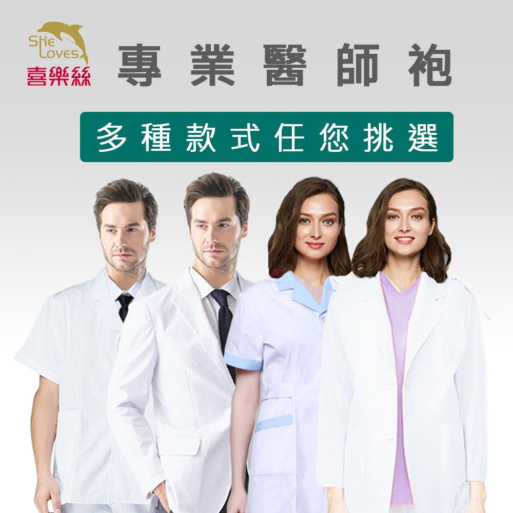 專業醫師袍✦請點擊 ✦✦